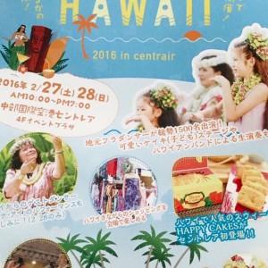 Te Marama Tahiti 金山のタヒチアンダンススタジオ-空フラ Hawaii 2016 in セントレア