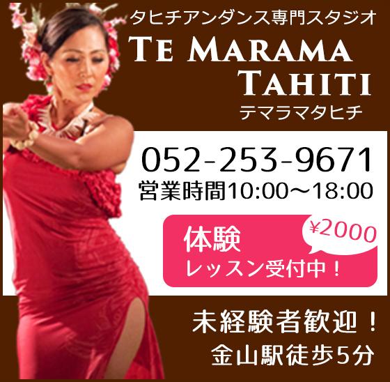 banner_contact 第65回広小路夏祭り出演 | タヒチアンダンス テマラマタヒチ名古屋
