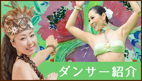 side2 RISA WEDDING | タヒチアンダンス テマラマタヒチ名古屋