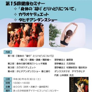 Te Marama Tahiti 金山のタヒチアンダンススタジオ-あったか岩田東デイサービスリハビリセンター5周年記念イベント
