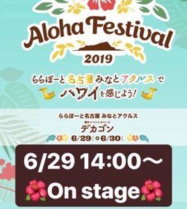 Te Marama Tahiti 金山のタヒチアンダンススタジオ-Aloha Festival2019 ららぽーと名古屋みなとアクルス