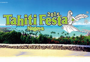 Te Marama Tahiti 金山のタヒチアンダンススタジオ-Tahiti Festa NAGOYA 2015 テマラマタヒチ出演15:00~