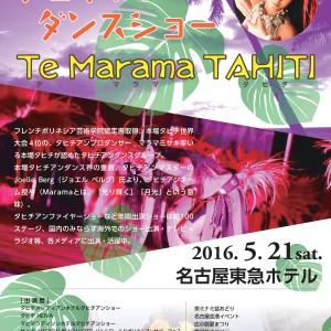 Te Marama Tahiti 金山のタヒチアンダンススタジオ-INTERNATONAL COLLEGE OF DENTISTS 歯科医師会  総会・認証式 アトラクション タヒチアンショー