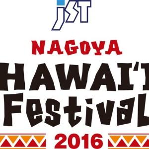 Te Marama Tahiti 金山のタヒチアンダンススタジオ-JST Nagoya HAWAII Festival 2016