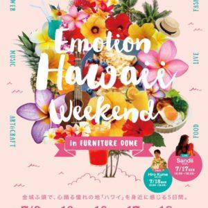 Te Marama Tahiti 金山のタヒチアンダンススタジオ-Emotion Hawai'i Weekend in FURNITURE DOME