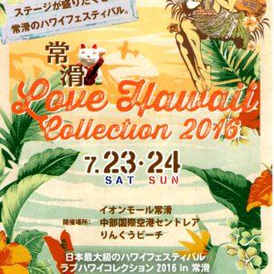 Te Marama Tahiti 金山のタヒチアンダンススタジオ-LOVE HAWAII Collection 2016 TOKONAME