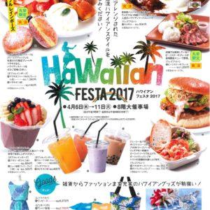 Te Marama Tahiti 金山のタヒチアンダンススタジオ-Hawaiian FESTA2017 丸栄