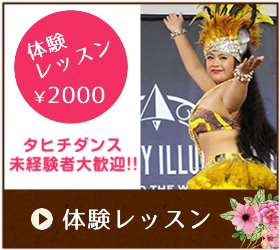 bnr002 タヒチアンダンス テマラマタヒチ名古屋