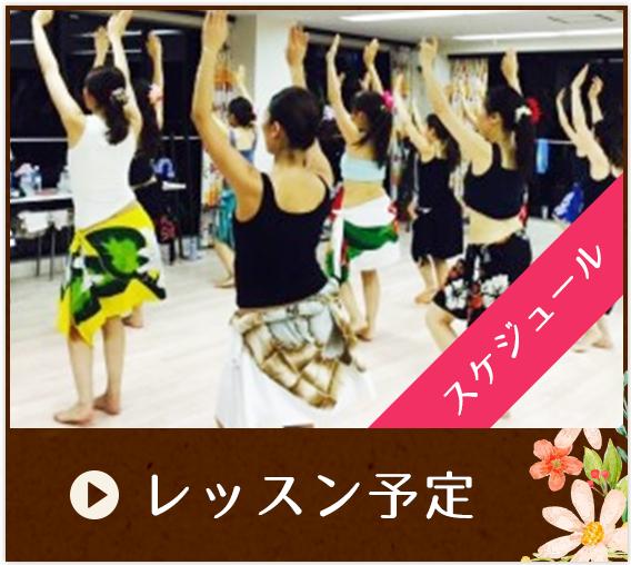 bnr003 タヒチアンダンス テマラマタヒチ名古屋