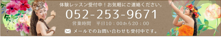 main_banner_01 講師紹介 | タヒチアンダンス テマラマタヒチ名古屋