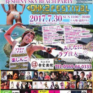 Te Marama Tahiti 金山のタヒチアンダンススタジオ-OHK2FESTIVAL2017 SHINY SKY BEACH PARTY in MARUHA RESORT