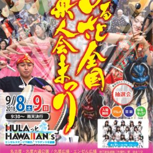 Te Marama Tahiti 金山のタヒチアンダンススタジオ-HURAっとHAWAIIANs ふるさと全国県人会まつり