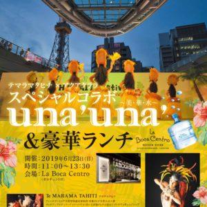 Te Marama Tahiti 金山のタヒチアンダンススタジオ-アクアクララ&テマラマタヒチ コラボパーティー UNA' UNA'